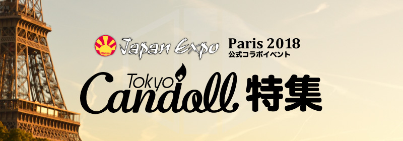 Tokyo Candoll 2018 速報